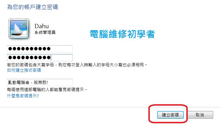 win7使用者帳戶設定5