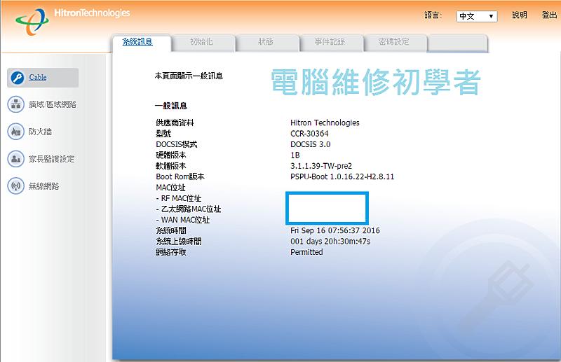 凱擘大寬頻 wifi 設定3