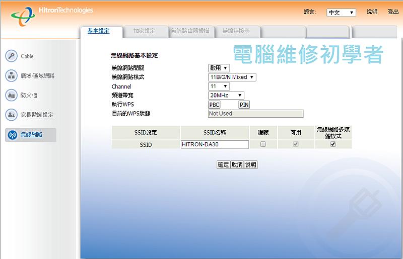 凱擘大寬頻 wifi 設定4
