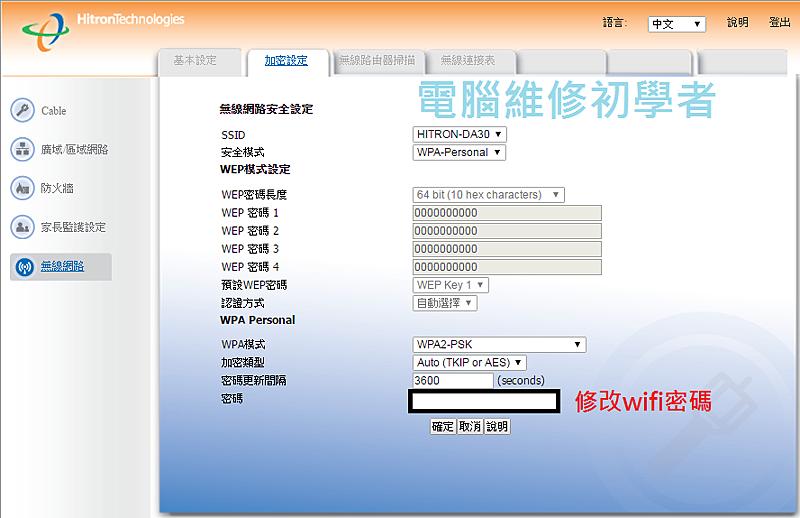 凱擘大寬頻 wifi 設定5