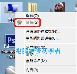 windows 7無法更新2