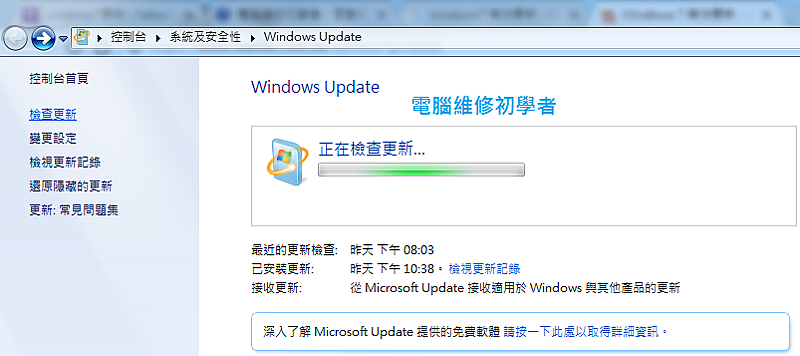 windows 7無法更新1
