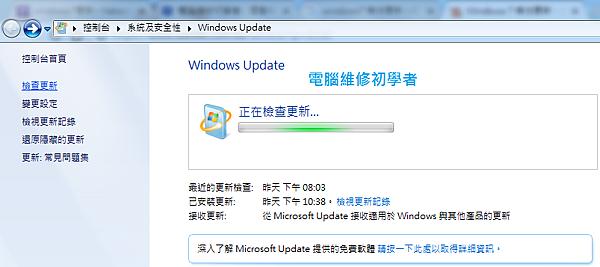 windows 7無法更新1