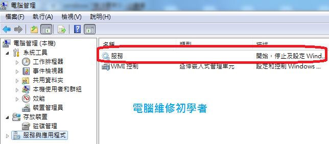 windows 7無法更新4