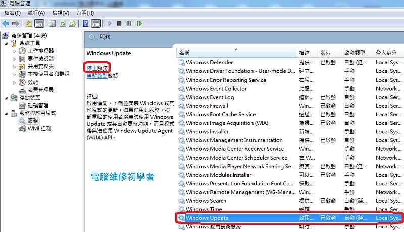 windows 7無法更新5