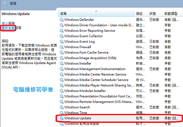 windows 7無法更新9