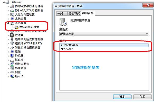 無法辨識的裝置acpi pnp0a0a