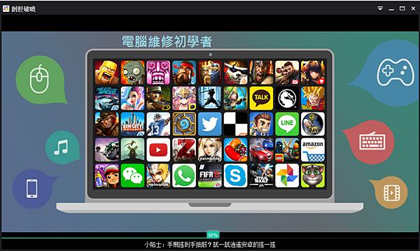 手機模擬器推薦3.png