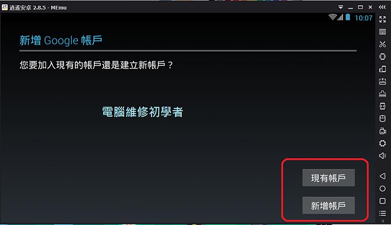 手機模擬器推薦5.png