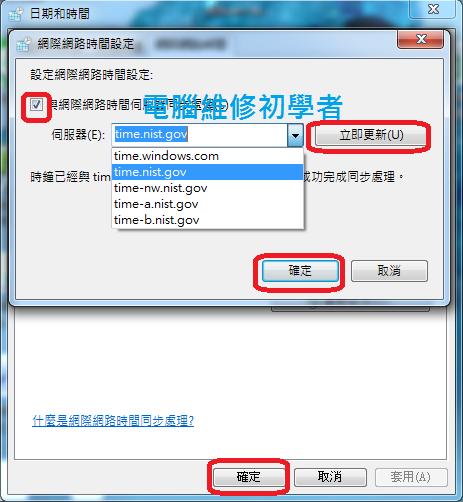 電腦時間無法更新3.png