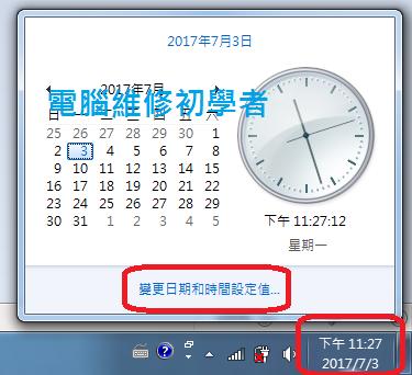 電腦時間無法更新.png