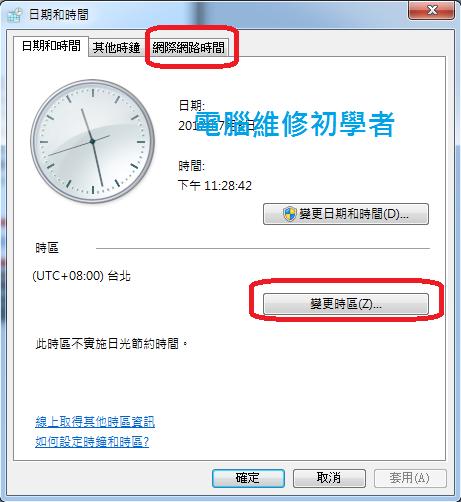 電腦時間無法更新1.png