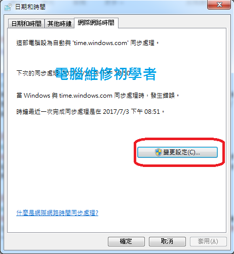 電腦時間無法更新2.png