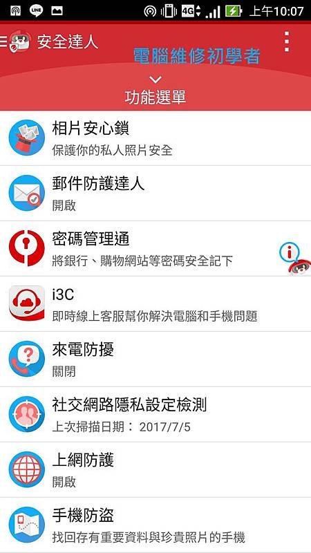 手機防毒軟體哪個好用3.jpg