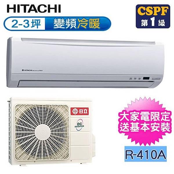 日立2-3坪精品變頻冷暖分離式冷氣RAS-22YK1-RAC-22YK1.jpg