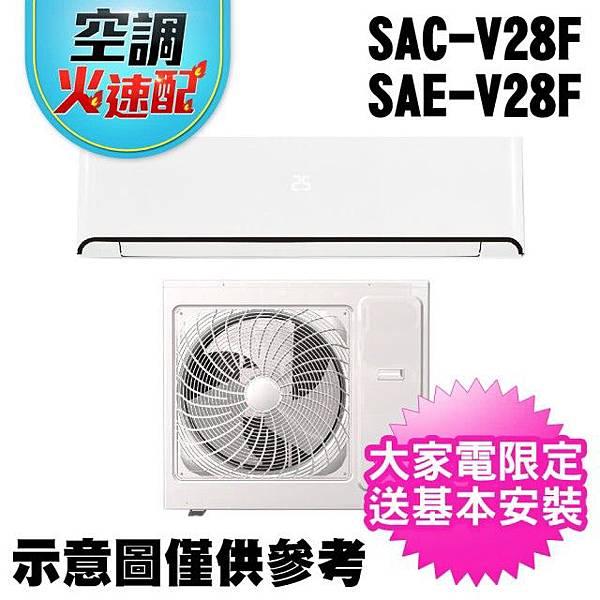台灣三洋SANLUX 4-6坪時尚變頻一對一單冷SAE-V28F-SAC-V28F.jpg