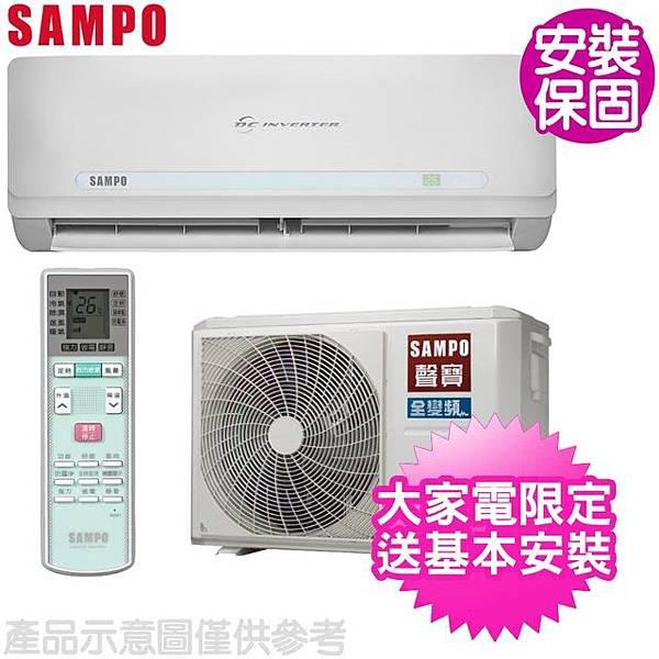 SAMPO 聲寶 5-7坪變頻冷暖分離式冷氣AU-QC36DC-AM-QC36DC.jpg