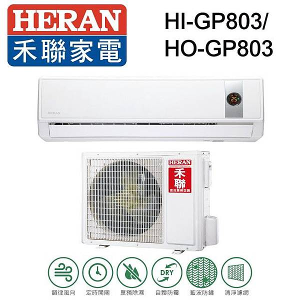 HERAN 禾聯12-16坪 R32五級變頻單冷分離式(HI-GP803-HO-GP803).jpg
