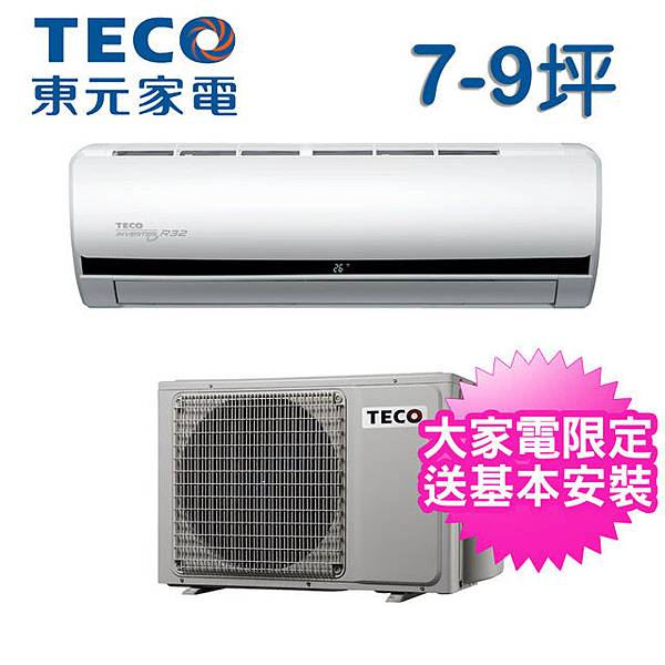 TECO東元 R32變頻一對一冷專空調7-9坪 MS40IE-HS.jpg