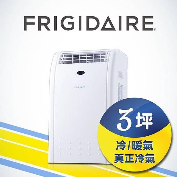 美國Frigidaire富及第 移動式空調冷暖型 3坪 FAC-20CPH.jpg