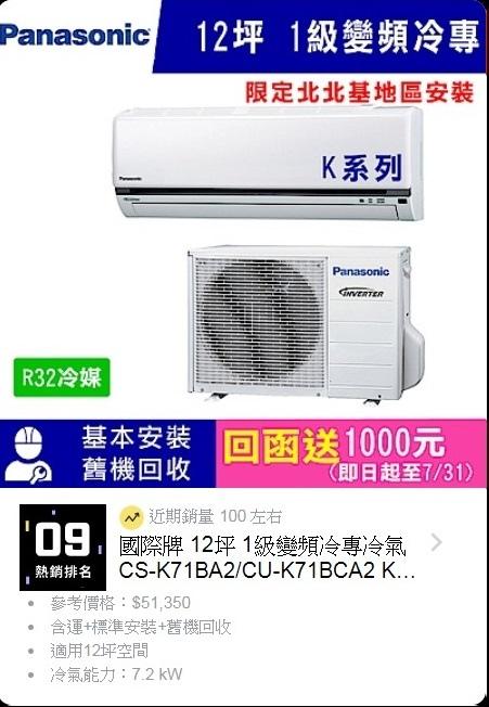 國際牌 12坪 1級變頻冷專冷氣 CS-K71BA2 CU-K71BCA2 K系列_限北北基安裝.jpg