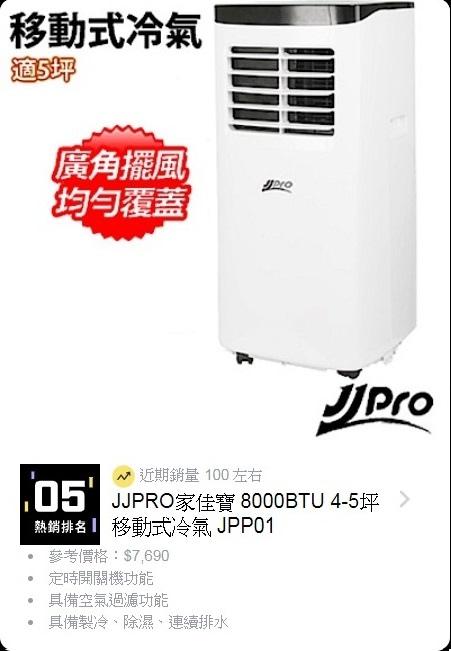 JJPRO家佳寶 8000BTU 4-5坪移動式冷氣 JPP01.jpg