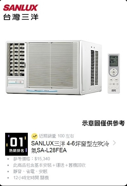 SANLUX三洋 4-6坪窗型左吹冷氣SA-L28FEA.jpg