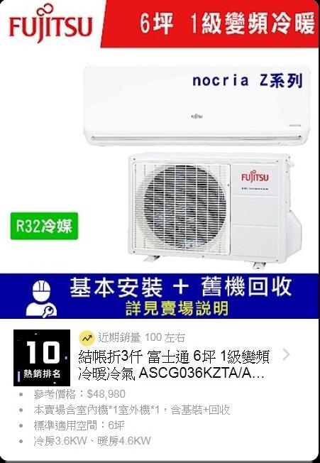 結帳折3仟 富士通 6坪 1級變頻冷暖冷氣 ASCG036KZTA AOCG036KZTA.jpg
