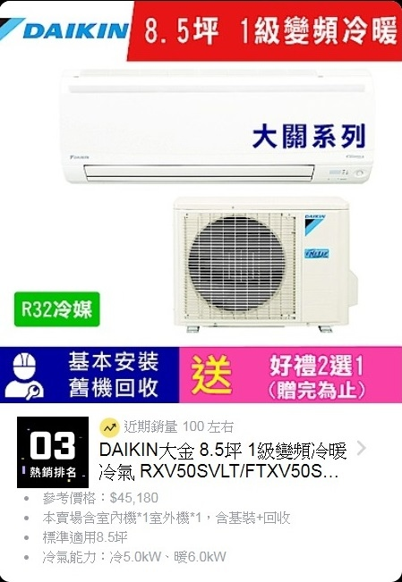 DAIKIN大金 8.5坪 1級變頻冷暖冷氣 RXV50SVLTFTXV50SVLT 大關系列.jpg