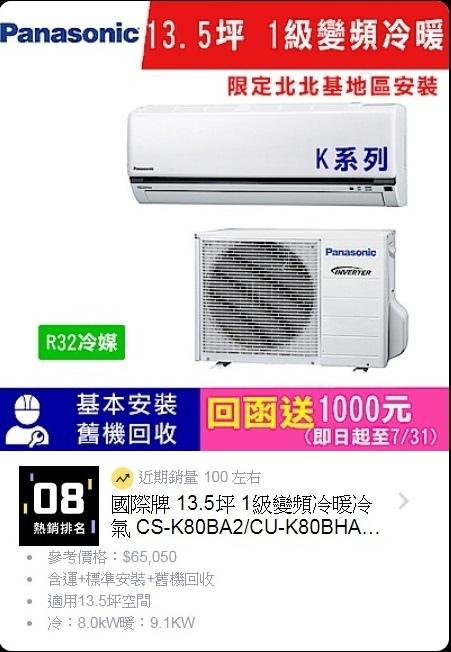 國際牌 13.5坪 1級變頻冷暖冷氣 CS-K80BA2 CU-K80BHA2 K系列_限北北基安裝.jpg
