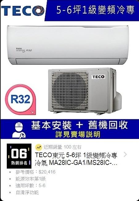 TECO東元 5-6坪 1級變頻冷專冷氣 MA28IC-GA1 MS28IC-GA1 R32冷媒.jpg