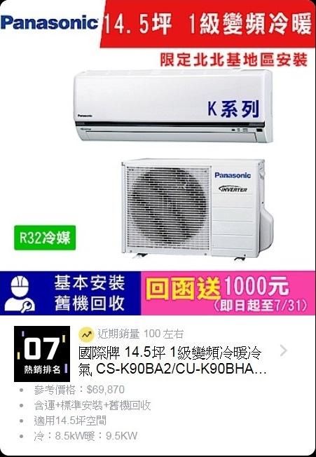 國際牌 14.5坪 1級變頻冷暖冷氣 CS-K90BA2 CU-K90BHA2 K系列_限北北基安裝.jpg