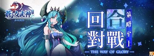 蒼之女武神.jpg