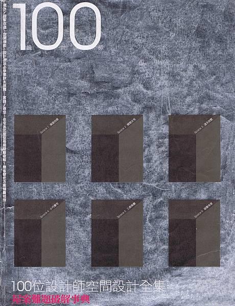 100設計師.jpg