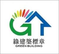 綠建築標章.jpg