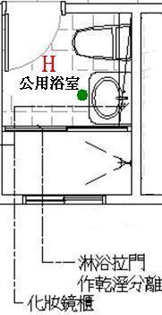 H公用浴室.JPG