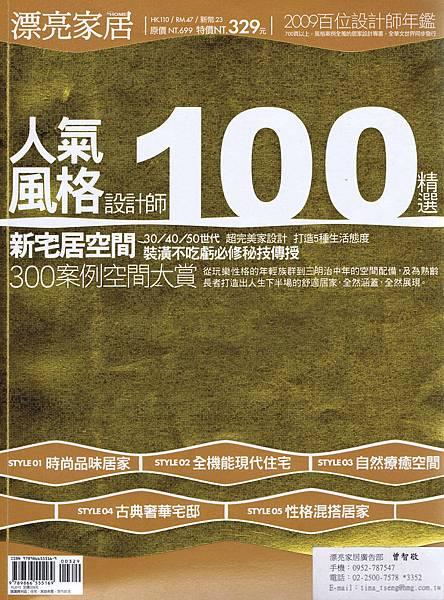 2009人氣風格設計師100精選