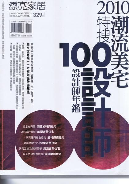 2010特搜100設計師