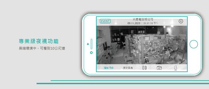 0911居家監視器推薦開箱-08.jpg