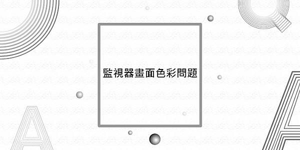 監視器畫面色彩問題.jpg