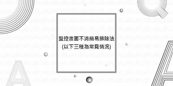 監控畫面不清簡易排除法.jpg