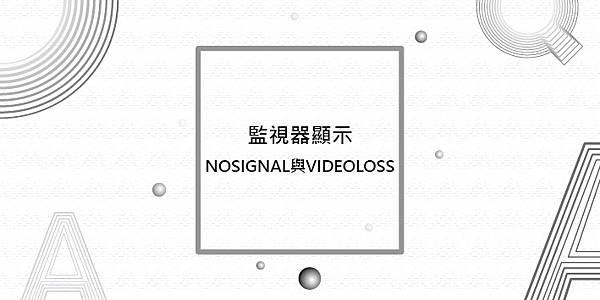 監視器顯示NOSIGNAL與VIDEOLOSS.jpg