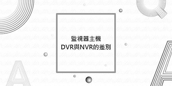 監視器主機DVR與NVR的差別.jpg