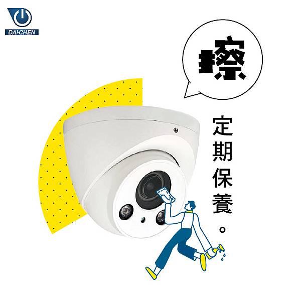監視器維護