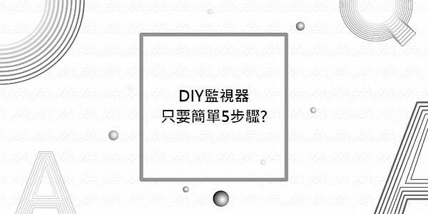 DIY監視器只要簡單5步驟.jpg
