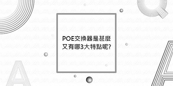 我有問題-POE交換器是甚麼 又有哪3大特點呢.jpg