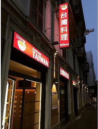 taiwan-food.jpg