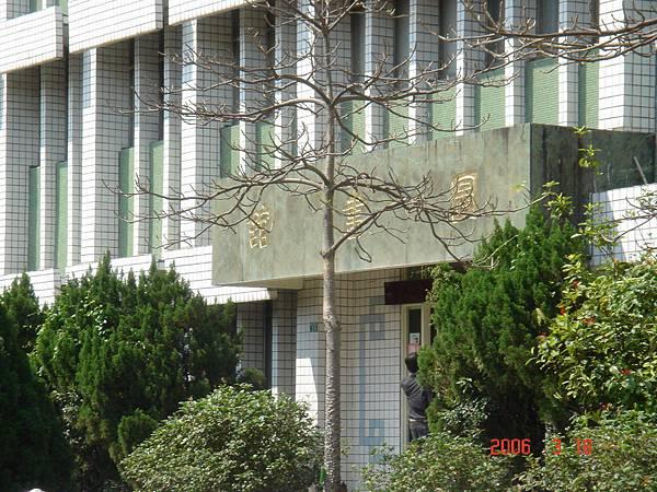 950318_國管院院慶巡禮_32-圖書館