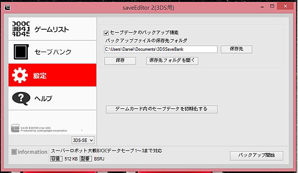 3DS] - Save Editor2 存檔修改器開箱- daiedog的創作- 巴哈姆特