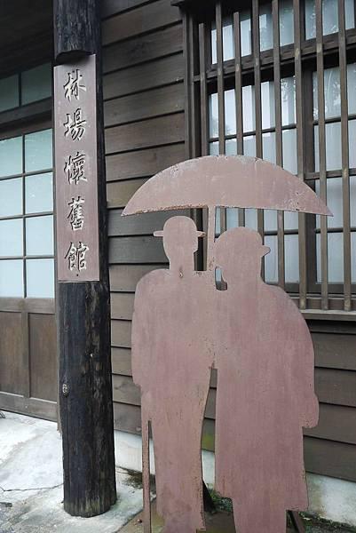 林田山文化園區 (16)